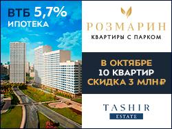 ЖК бизнес-класса «Розмарин» Всего 10 квартир со скидкой до 3 млн